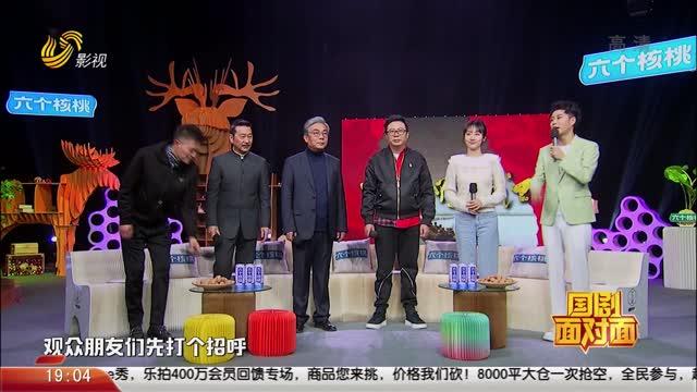 20210320《国剧面对面》:跨过鸭绿江