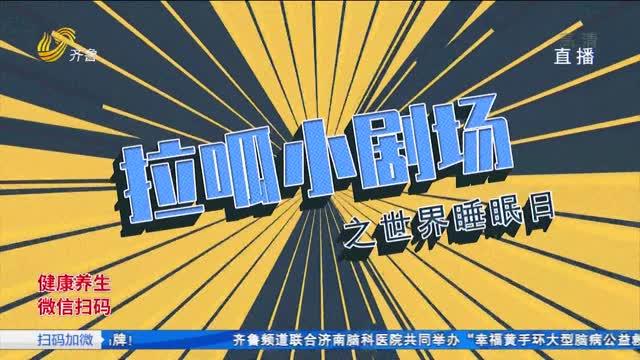 """拉呱小剧场:""""二哥""""化身睡眠大使"""
