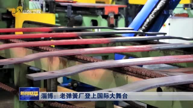 淄博:老弹簧厂登上国际大舞台