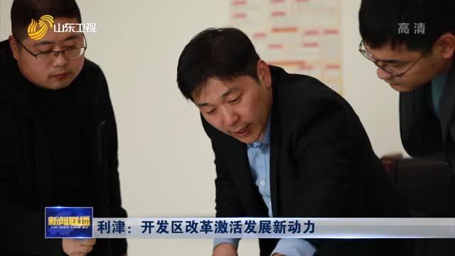 利津:开发区改革激活发展新动力
