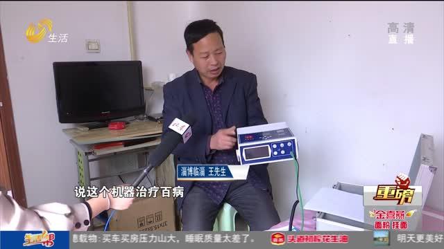 """【重磅】淄博:老人买来""""神器"""" 泡脚能排毒?"""