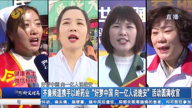 """齐鲁频道携手以岭药业""""好梦中国 向一亿人说晚安""""活动圆满收官"""
