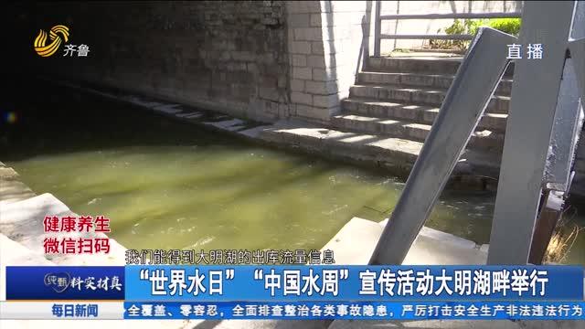 """""""世界水日""""""""中国水周""""宣传活动大明湖畔举行"""