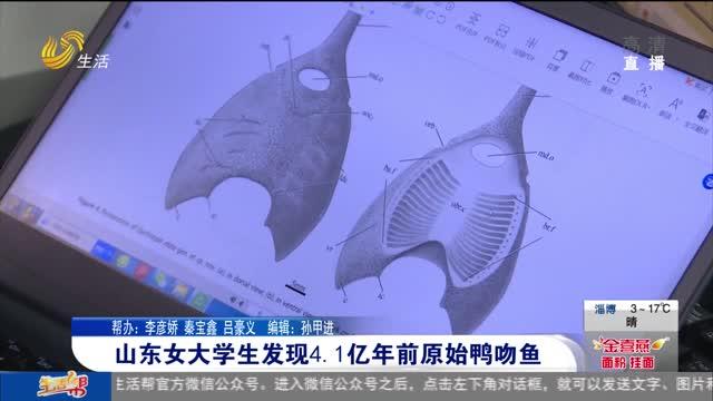 山东女大学生发现4.1亿年前原始鸭吻鱼