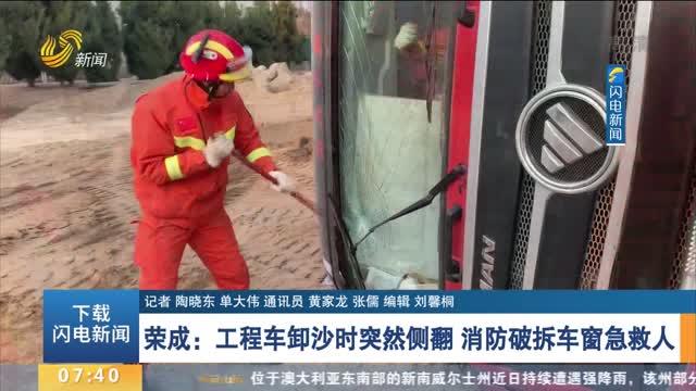 荣成:工程车卸沙时突然侧翻 消防破拆车窗急救人
