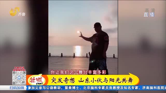 """真酷炫!与太阳共舞的""""半吨舞王"""""""