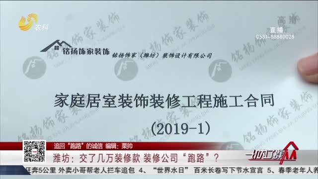 """【追回""""跑路""""的诚信】潍坊:交了几万装修款 装修公司""""跑路""""?"""