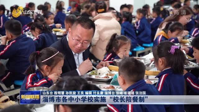 """淄博市各中小学校实施""""校长陪餐制"""""""