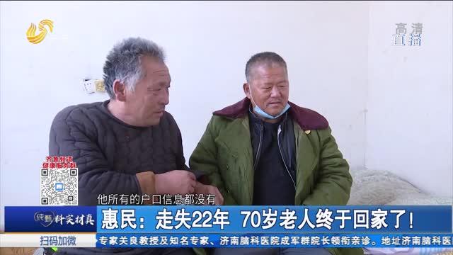 惠民:走失22年 70岁老人终于回家了!