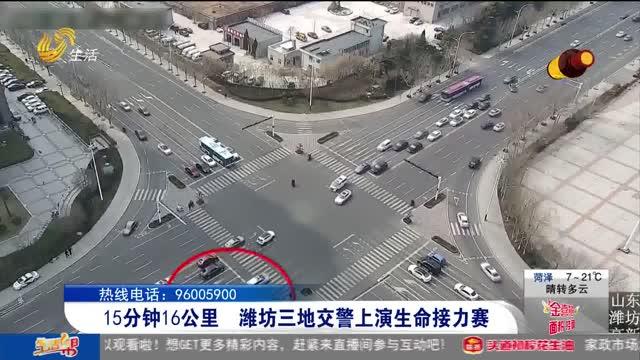 15分钟16公里 潍坊三地交警上演生命接力赛