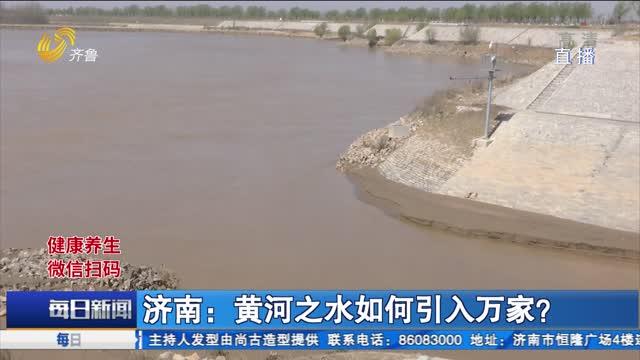 济南:黄河之水如何引入万家?