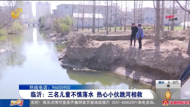 【每周红榜】临沂:三名儿童不慎落水 热心小伙跳河相救