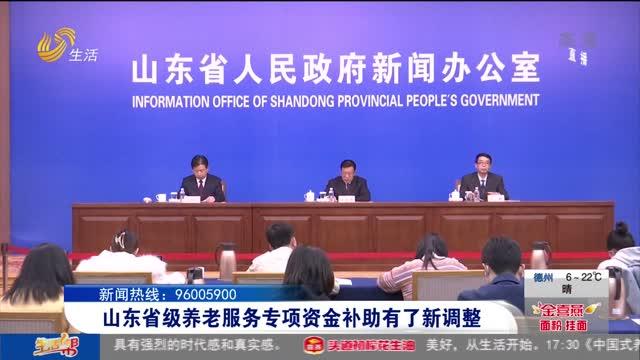山东省级养老服务专项资金补助有了新调整