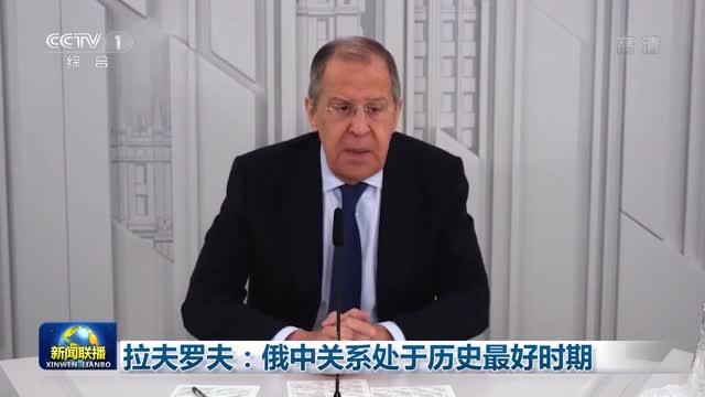 拉夫罗夫:俄中关系处于历史最好时期