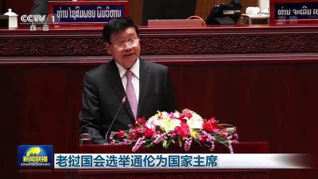 老挝国会选举通伦为国家主席