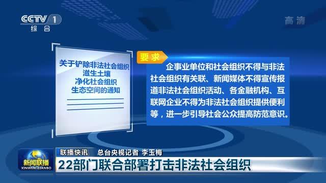 【联播快讯】22部门联合部署打击非法社会组织