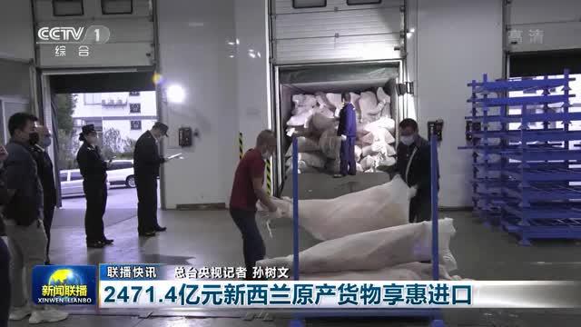 【联播快讯】2471.4亿元新西兰原产货物享惠进口