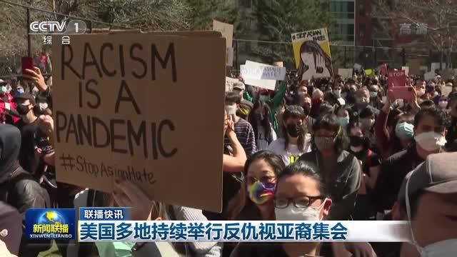 【联播快讯】美国多地持续举行反仇视亚裔集会