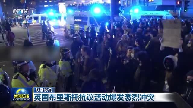 【联播快讯】英国布里斯托抗议活动爆发激烈冲突