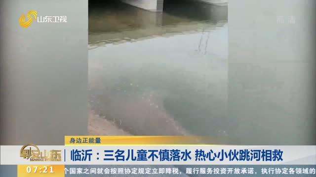 临沂:三名儿童不慎落水 热心小伙跳河相救