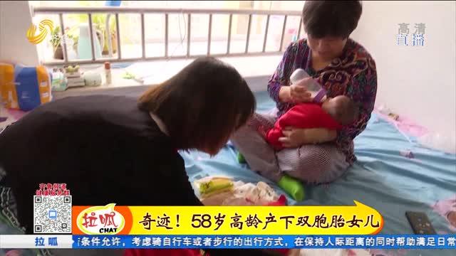 倾家荡产58岁高龄生下双胞胎 她说值!