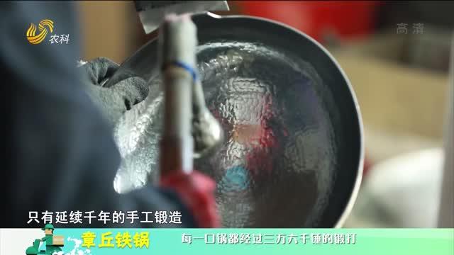 20210323《中国原产递》:章丘铁锅