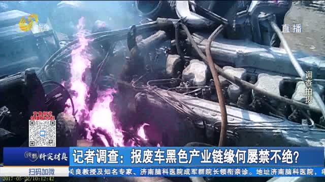 记者调查:报废车黑色产业链缘何屡禁不绝?