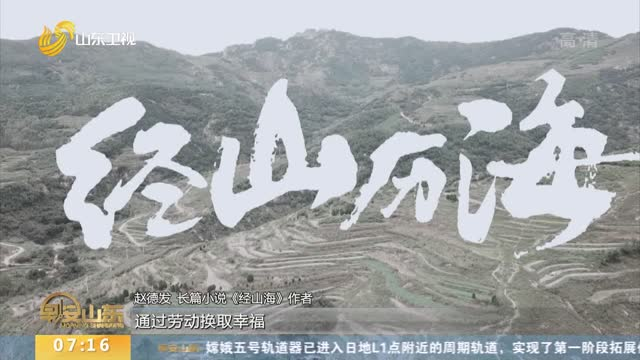 聚焦乡村振兴齐鲁样板 电视剧《经山历海》昨晚登陆央视黄金档
