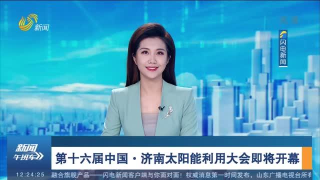 第十六届中国·济南太阳能利用大会即将开幕