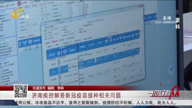 【权威发布】济南疾控解答新冠疫苗接种相关问题