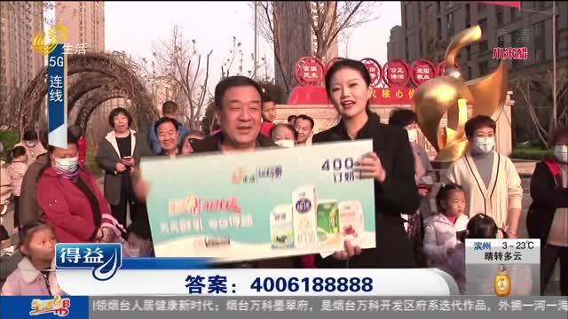 生活欢乐送 走进淄博方正凤凰国际