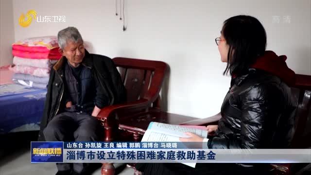 淄博市设立特殊困难家庭救助基金