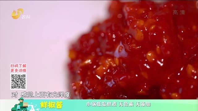 20210324《中国原产递》:鲜椒酱