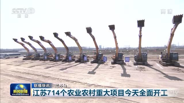 【联播快讯】江苏714个农业农村重大项目今天全面开工