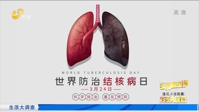 2021年03月24日《生活大调查》:春季咳嗽总不好 当心患上肺结核?