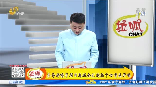 齐鲁好嗓子本周日禹城金汇购物中心首站开唱