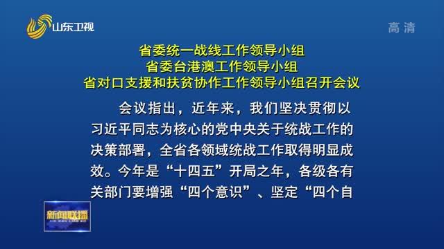 省委统一战线工作领导小组、省委台港澳工作领导小组、省对口支援和扶贫协作工作领导小组召开会议