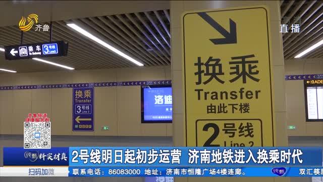 2号线明日起初步运营 济南地铁进入换乘时代
