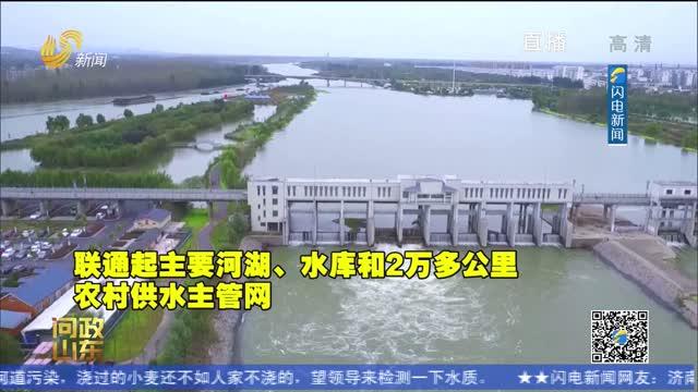 【问政山东】去年水毁设施至今没修复 省水利厅厅长:山东5月底前将全面完成水毁工程修复