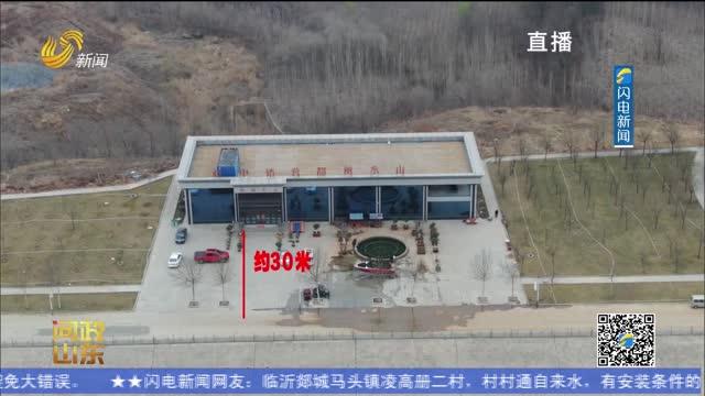 【问政山东】水库大坝上建售楼处 省水利厅厅长:将加大督导力度 纠正错误行为
