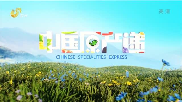 20210325《中国原产递》:手工红糖