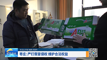枣庄:严打假冒侵权 维护合法权益