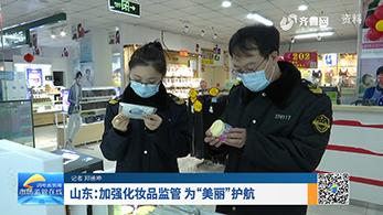 """山东:加强化妆品监管 为""""美丽""""护航"""