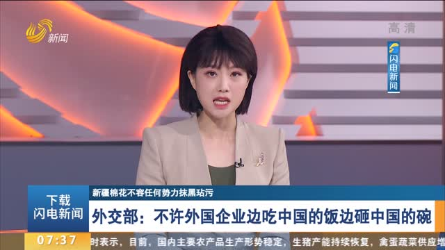 【新疆棉花不容任何势力抹黑玷污】外交部:不许外国企业边吃中国的饭边砸中国的碗