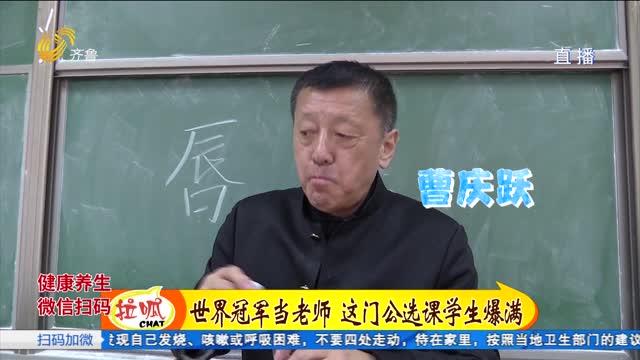 青岛:世界冠军授课 口哨公选课一座难求