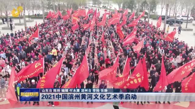 2021中国滨州黄河文化艺术季启动