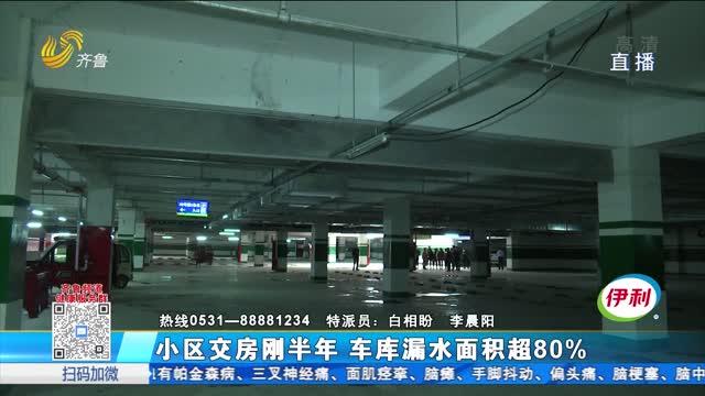 小区交房刚半年 车库漏水面积超80%