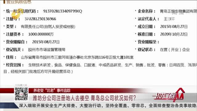 """【养老变""""坑老""""事件追踪】潍坊分公司注册地人去楼空 青岛总公司状况如何?"""