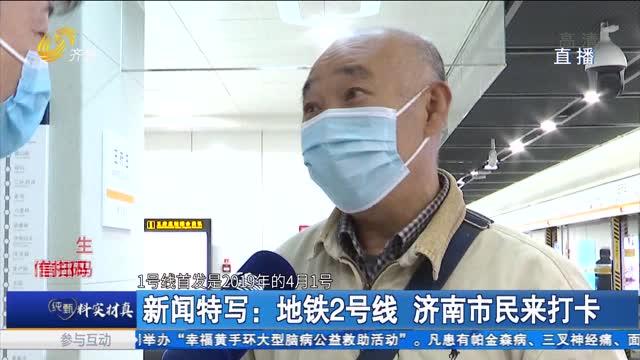 新闻特写:地铁2号线 济南市民来打卡