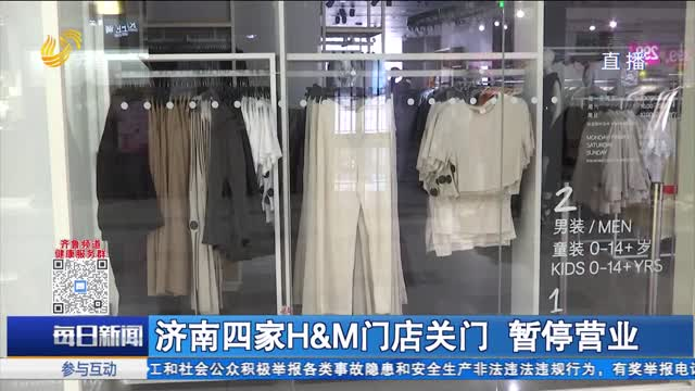 济南四家H&M门店关门 暂停营业